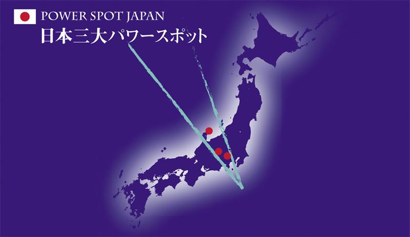 日本三大パワースポット